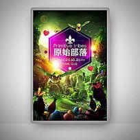 绿色森林卡通儿童节活动宣传海报设计