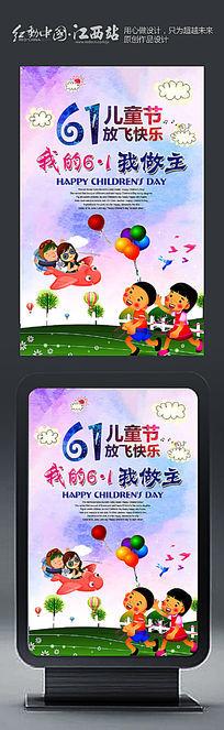 时尚插画六一儿童节海报模板设计
