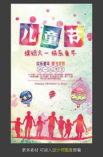 水彩61儿童节促销海报模板