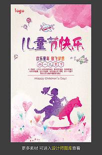 水彩儿童节快乐促销海报模板