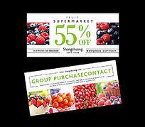 水果超市优惠券