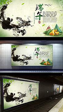 水墨龙形创意端午节日海报设计