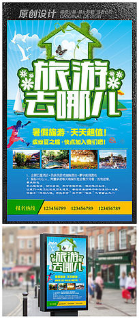暑假旅游去哪儿宣传海报图片