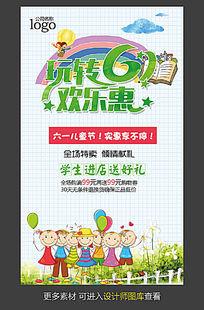玩转61欢乐惠促销海报设计