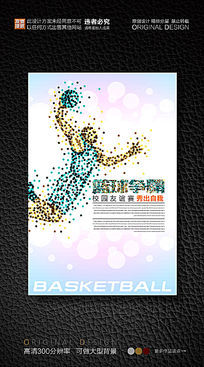 校园篮球友谊赛宣传海报
