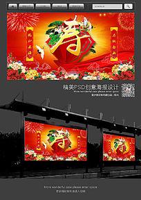 喜庆寿宴背景海报