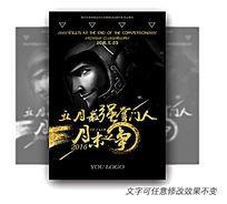 月末之争业绩PK宣传活动海报PSD素材下载