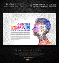 最强大脑智力比赛海报