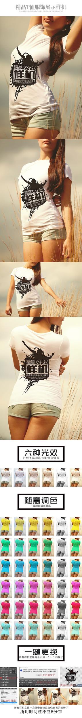 不同造型可换色女式T恤文化衫展示样机