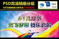 彩虹61儿童节节目晚会背景板