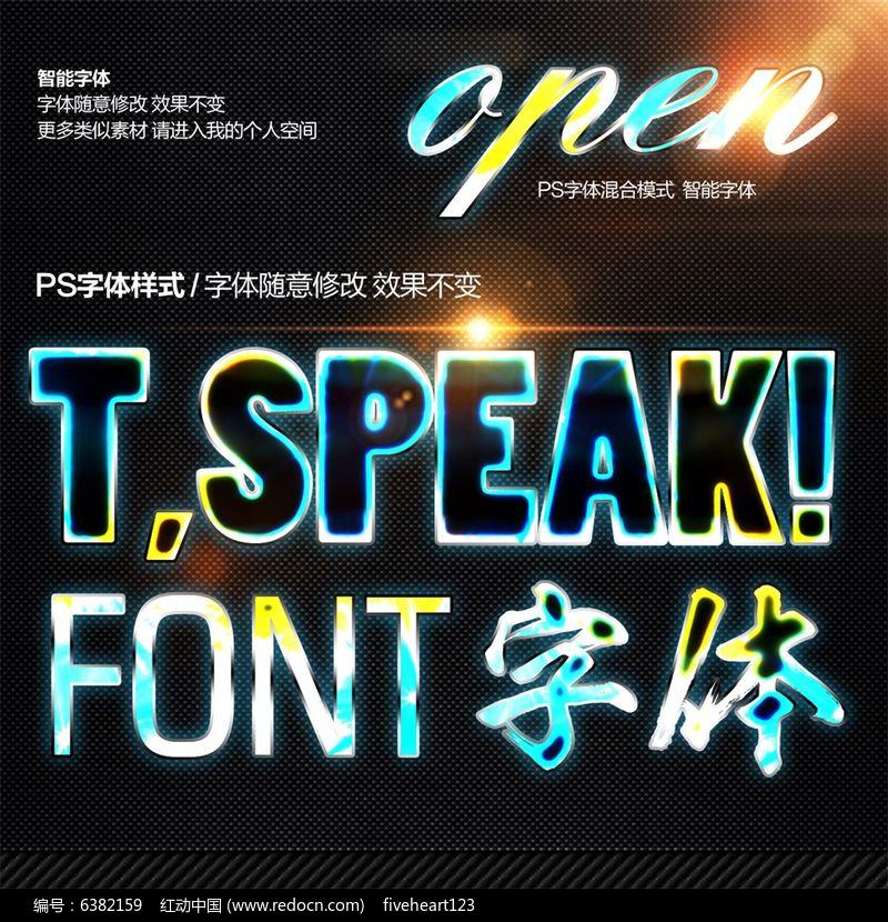 彩色霓虹金属字字体样式图片