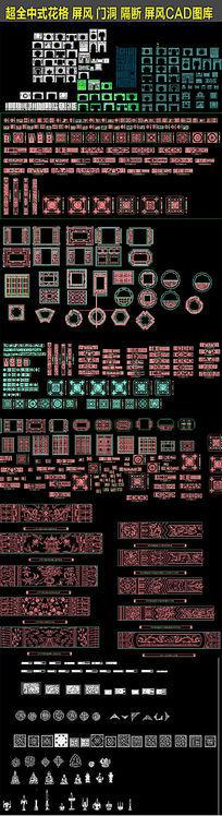 超全中式花格 屏风 门洞 隔断 屏风CAD图库 CAD