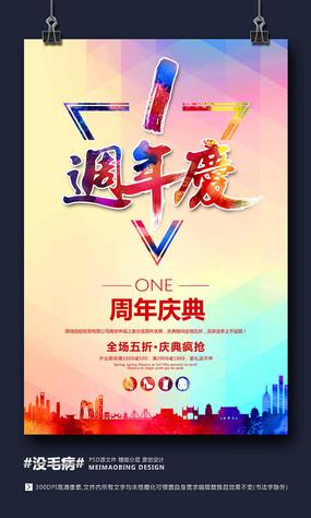 创意炫彩1周年庆促销海报