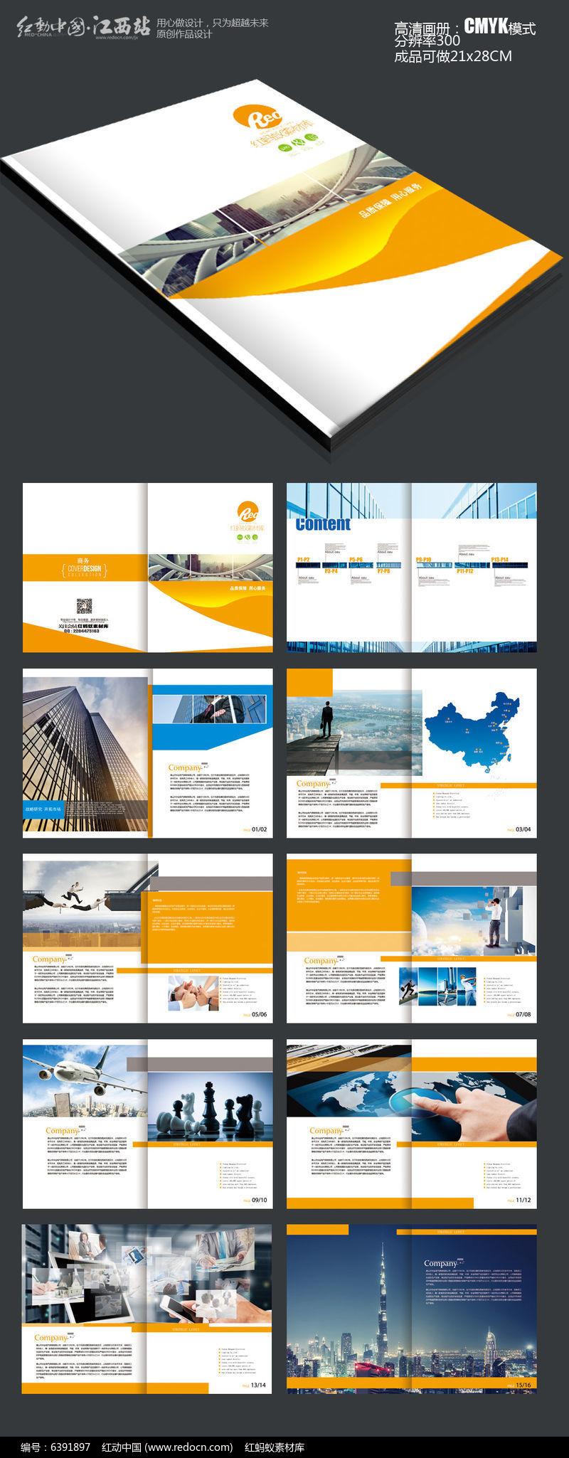 创意集团企业宣传册版式设计图片