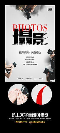 摄影大赛宣传海报图片