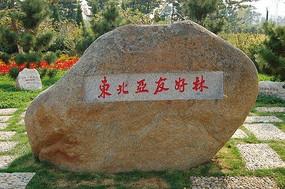 东北友好林标志石雕小品