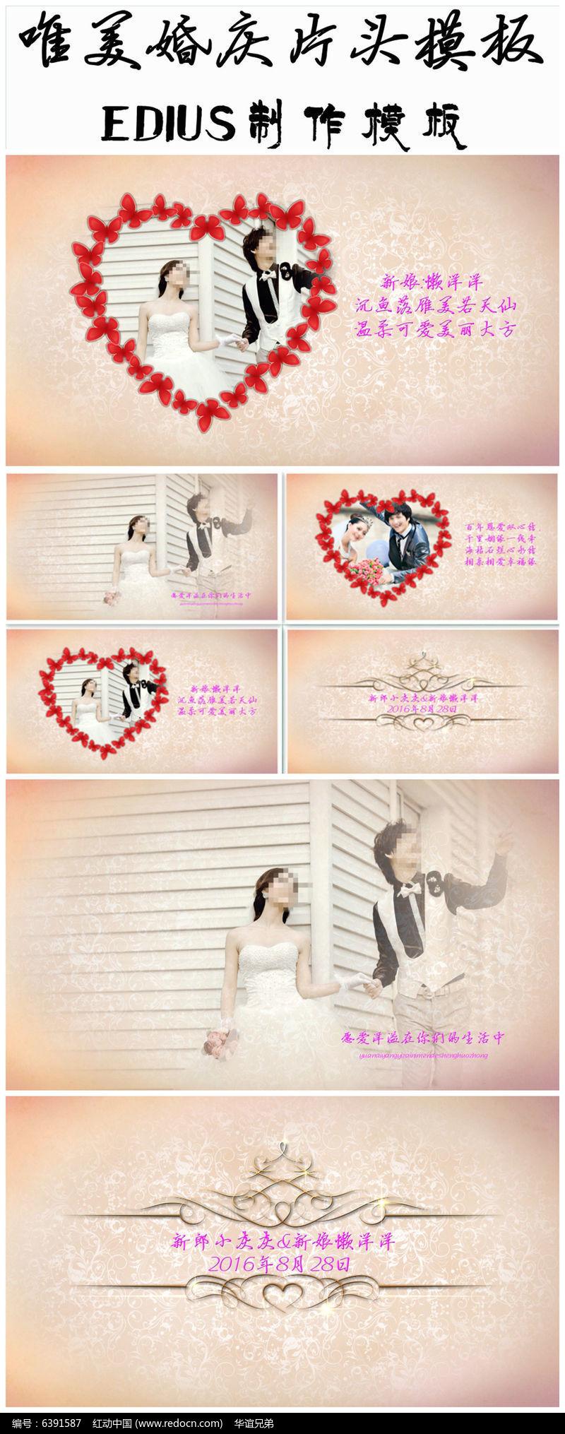 eidus婚礼片头模板婚庆迎宾片头模板LED视频图片