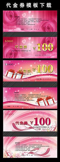 粉色女性花朵精品优美代金券优惠券模板设计下载