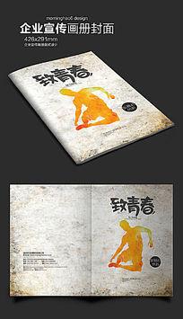 复古毕业纪念册封面模板设计