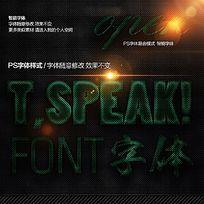 高档绿色纹理字体样式