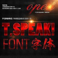 红色金属质感金属字体样式
