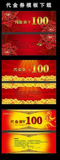 红色喜庆大气代金券优惠券模板设计下载