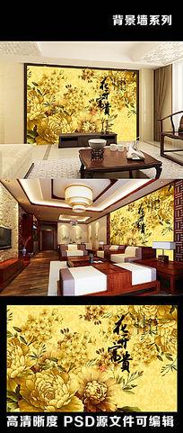 花开富贵牡丹中国风中式水墨画山水画电视背景墙