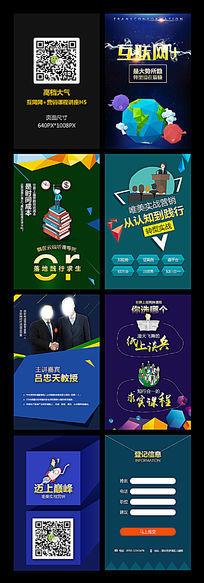 互联网网络营销培训h5页面设计