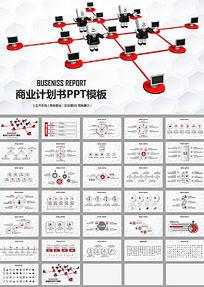 互联网商务电子商务商业计划ppt模板