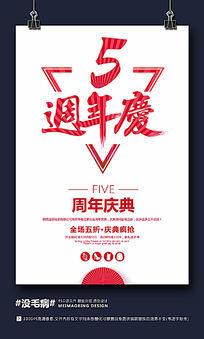 极简中国风5周年庆海报