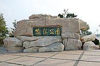 景观雕塑 (1226)