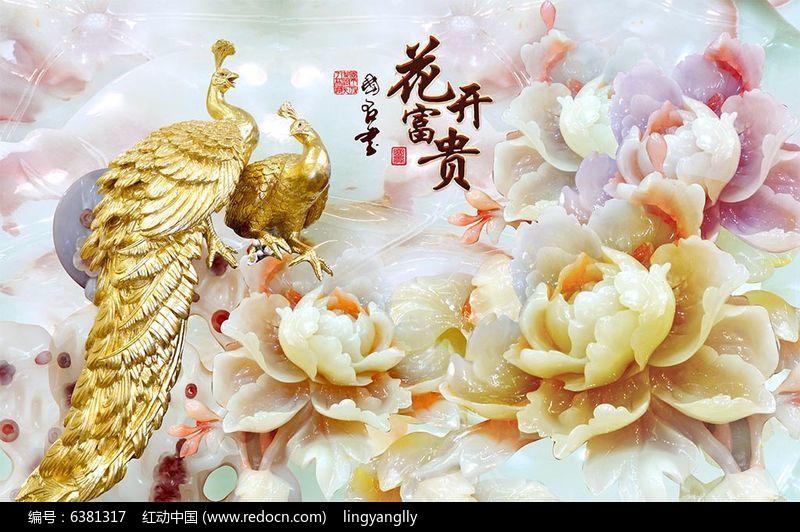 孔雀牡丹背景墙图片