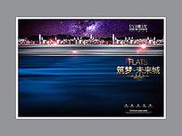 蓝调简约水岸江景璀璨城市夜景品质高档房地产广告