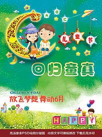 六一儿童节海报设计模板