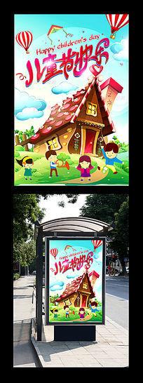 六一儿童节快乐海报卡通图片