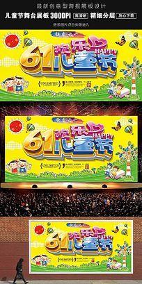 六一儿童节宣传海报背景设计