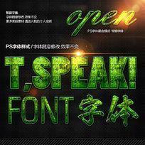 绿色高档金属字体样式