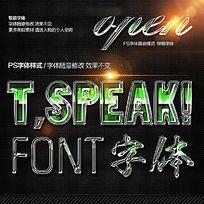 绿色卡通塑料金属字体样式