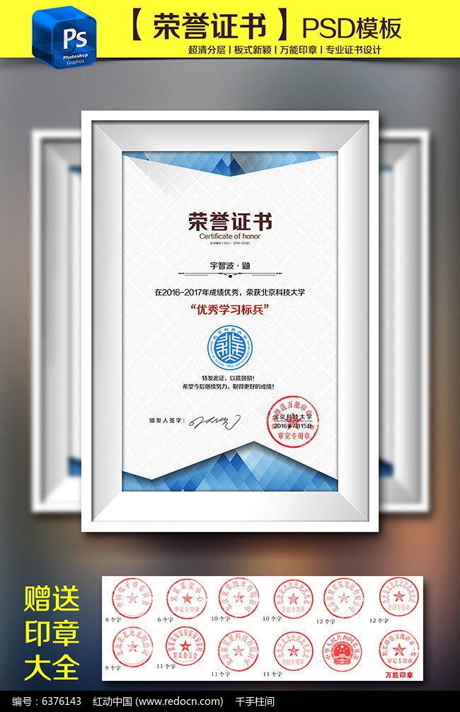 欧式简约荣誉证书psd模板设计