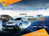 汽车宣传海报