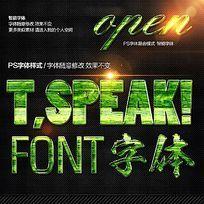 清新绿色金属字体样式