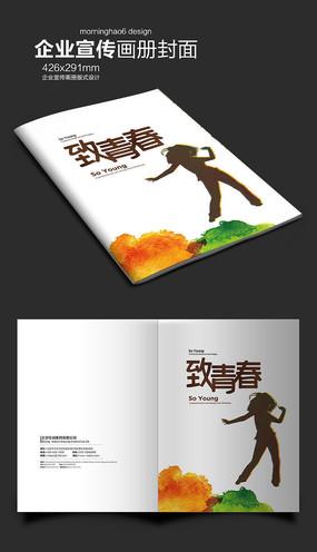 清新水彩致青春同学录封面设计图片