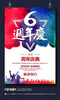 大气中国风周年庆海报设计