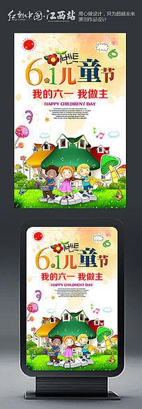 时尚水彩创意儿童节海报模板设计
