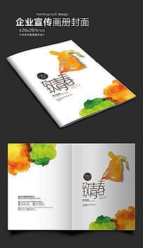 时尚水彩致青春毕业纪念册封面设计