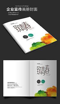 水彩致青春毕业纪念册封面设计