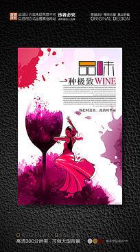 水墨风高级红酒宣传海报