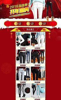 淘宝春节女装店铺装修首页PSD模版下载