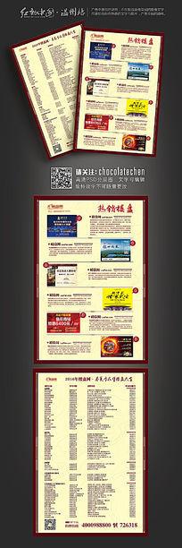 推广网站APP销售地产楼盘宣传单