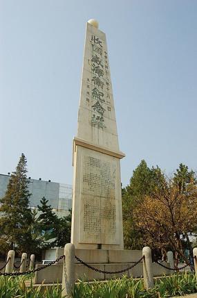 威海回收纪念碑